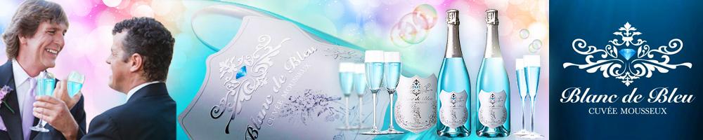 Sparkling Blue Champagne - Blanc de Bleu - Blueberry Sparkling Wine